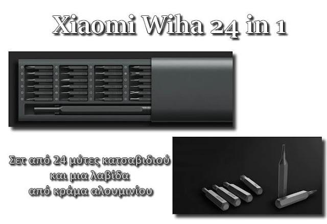 Xiaomi Wiha 24 in 1 - Ποιότητα και στα κατσαβίδια η Xiaomi